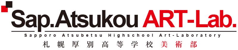 札幌厚別高等学校美術部ブログ【Sap.Atsukou ART-Lab.】